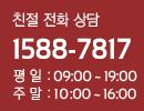 평일상담 : 1588-7817